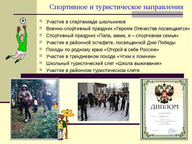 Спортивное и туристическое направления Участие в спартакиаде школьников Воен...