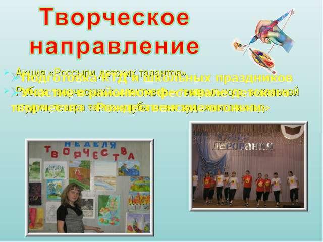 Акция «Россыпи детских талантов» Работа творческих коллективов – театрального...