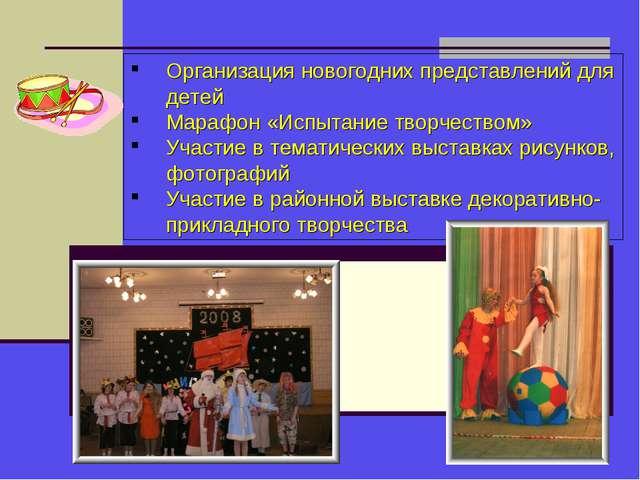 Организация новогодних представлений для детей Марафон «Испытание творчеством...