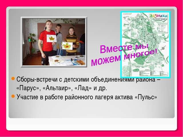 Сборы-встречи с детскими объединениями района – «Парус», «Альтаир», «Лад» и д...