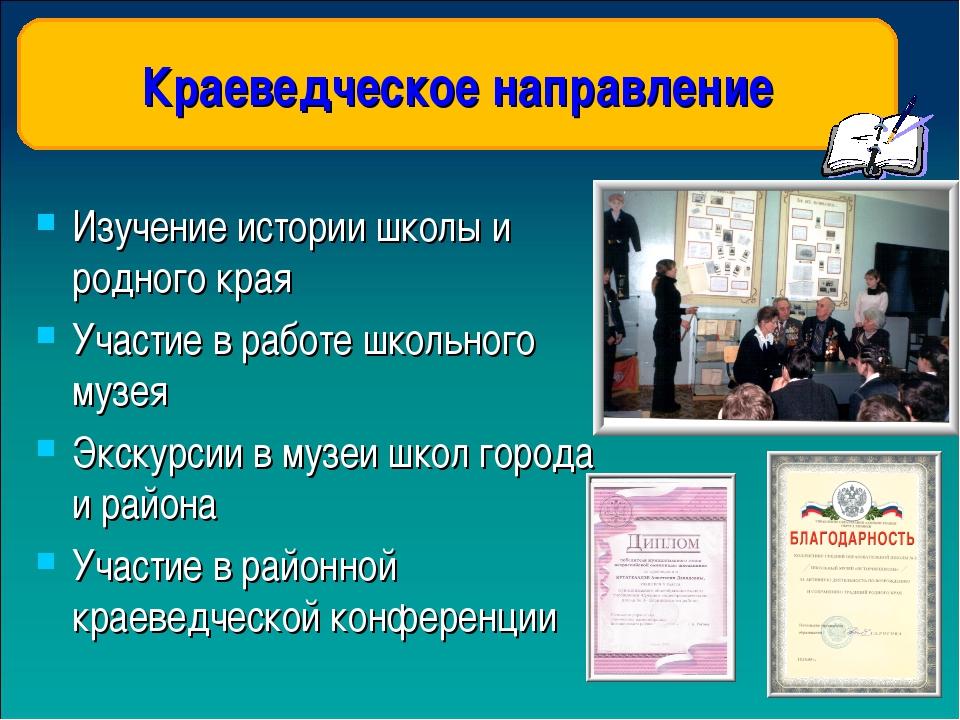 Изучение истории школы и родного края Участие в работе школьного музея Экску...