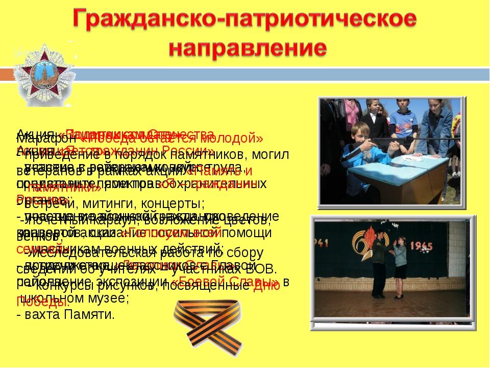Акция «Защитникам Отечества посвящается» - встреча с ветеранами войн, труда,...