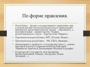 По форме правления. Республика – форма государственного правления, при которо