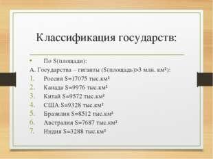 Классификация государств: По S(площади): А. Государства – гиганты (S(площадь)