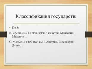 Классификация государств: По S: В. Средние (S< 3 млн. км²): Казахстан, Монгол