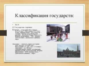 Классификация государств: По S: Д. Государства- карлики: Ватикан – «государст