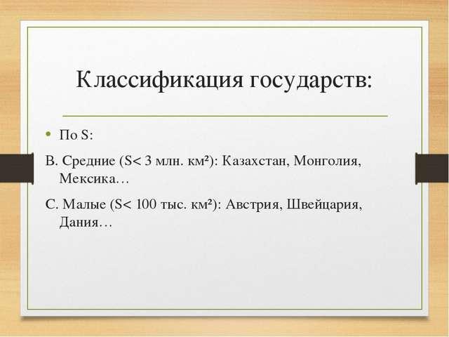 Классификация государств: По S: В. Средние (S< 3 млн. км²): Казахстан, Монгол...