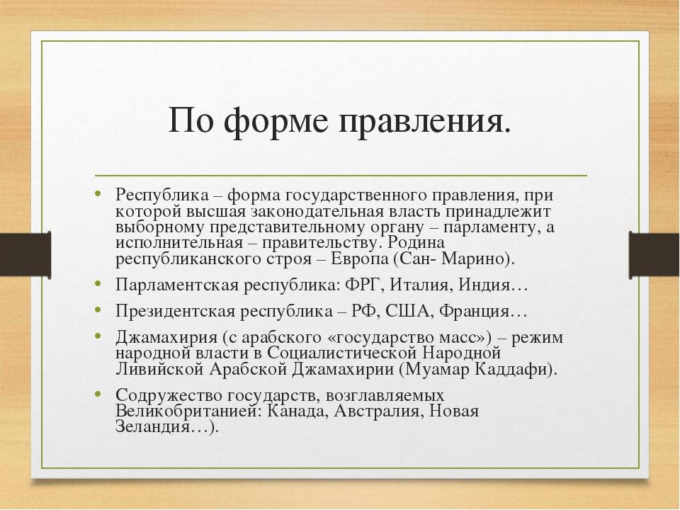 По форме правления. Республика – форма государственного правления, при которо...