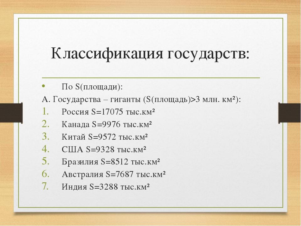 Классификация государств: По S(площади): А. Государства – гиганты (S(площадь)...