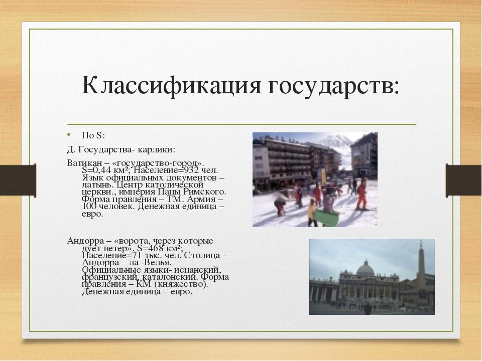 Классификация государств: По S: Д. Государства- карлики: Ватикан – «государст...