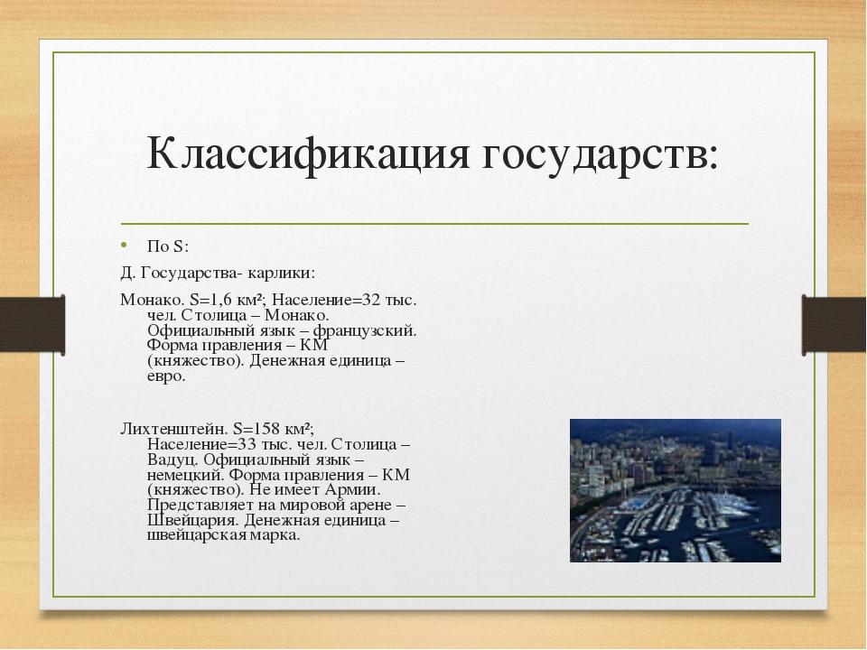 Классификация государств: По S: Д. Государства- карлики: Монако. S=1,6 км²; Н...