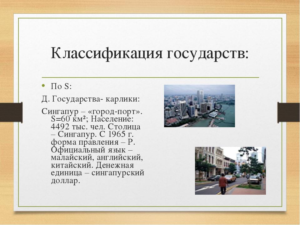 Классификация государств: По S: Д. Государства- карлики: Сингапур – «город-по...
