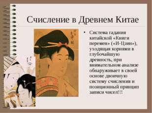 Счисление в Древнем Китае Система гадания китайской «Книги перемен» («И-Цзин»