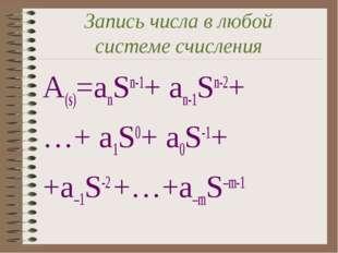 Запись числа в любой системе счисления A(s)=anSn-1+ an-1Sn-2+ …+ a1S0+ a0S-1+