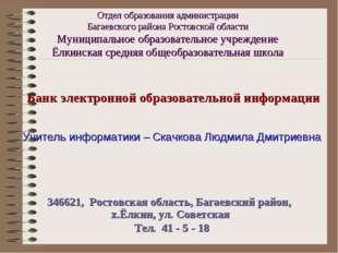 346621, Ростовская область, Багаевский район, х.Ёлкин, ул. Советская Тел. 41