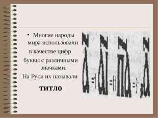 Многие народы мира использовали в качестве цифр буквы с различными значками.