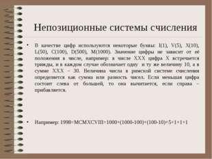 Непозиционные системы счисления В качестве цифр используются некоторые буквы: