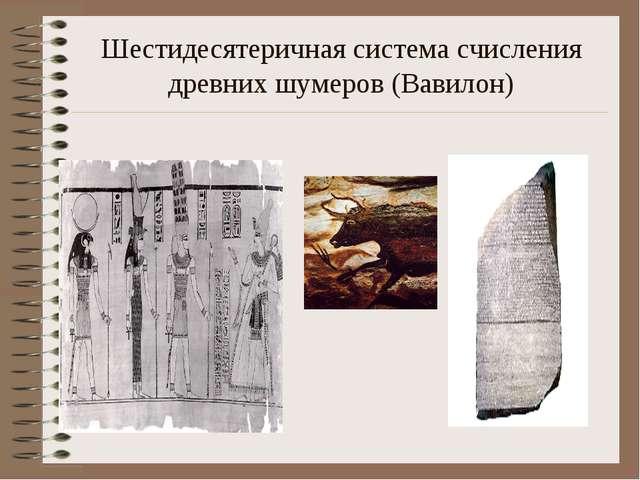 Шестидесятеричная система счисления древних шумеров (Вавилон)