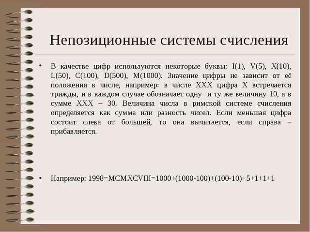Непозиционные системы счисления В качестве цифр используются некоторые буквы:...