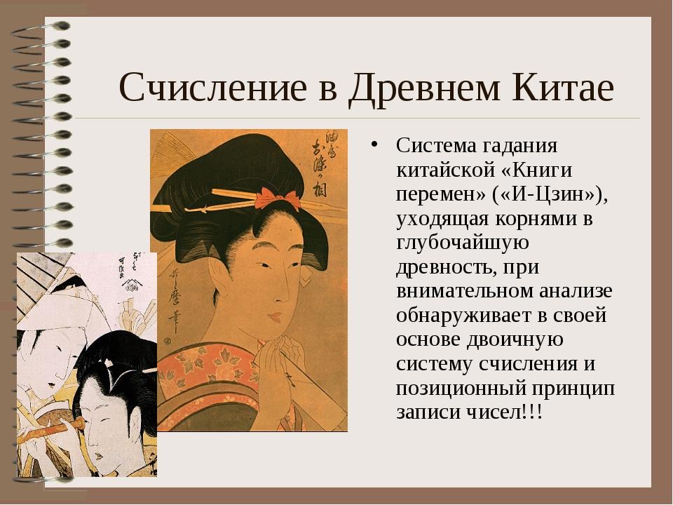Счисление в Древнем Китае Система гадания китайской «Книги перемен» («И-Цзин»...