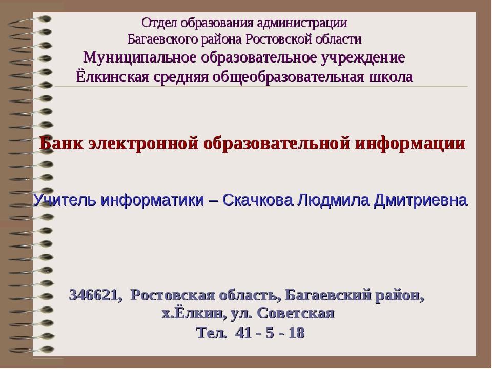 346621, Ростовская область, Багаевский район, х.Ёлкин, ул. Советская Тел. 41...