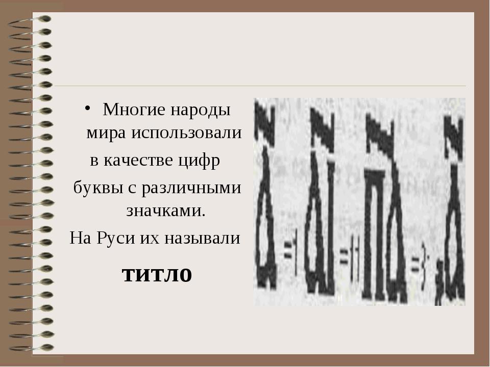 Многие народы мира использовали в качестве цифр буквы с различными значками....