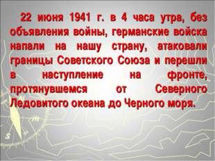 22 июня 1941 г. в 4 часа утра, без объявления войны, германские войска напали
