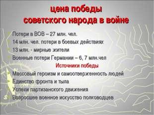 цена победы советского народа в войне Потери в ВОВ – 27 млн. чел. 14 млн. чел