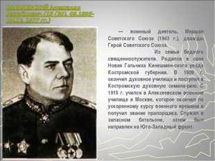 — военный деятель, Маршал Советского Союза (1943 г.), дважды Герой Советского