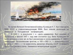 Во время Великой Отечественной войны Кузницов Н. Г. был наркомом ВМФ СССР и