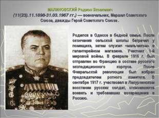 Родился в Одессе в бедной семье. После окончания сельской школы батрачил у по
