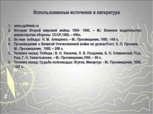 Использованные источники и литература www.ppt4web.ru История Второй мировой в