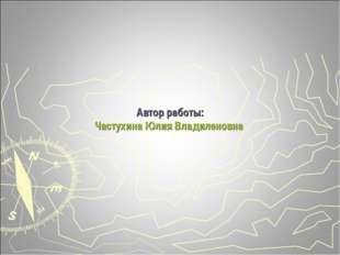 Автор работы: Частухина Юлия Владиленовна