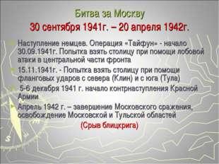 Битва за Москву 30 сентября 1941г. – 20 апреля 1942г. Наступление немцев. Опе