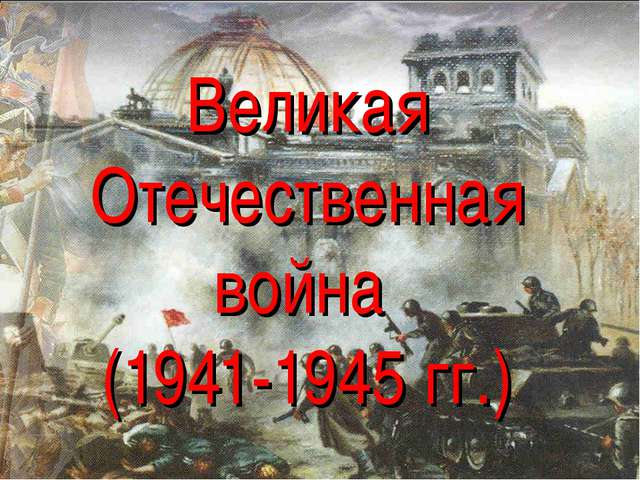 Великая Отечественная война (1941-1945 гг.)