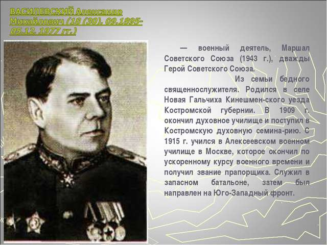 — военный деятель, Маршал Советского Союза (1943 г.), дважды Герой Советского...