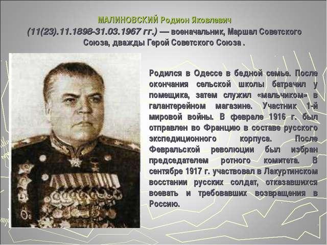 Родился в Одессе в бедной семье. После окончания сельской школы батрачил у по...