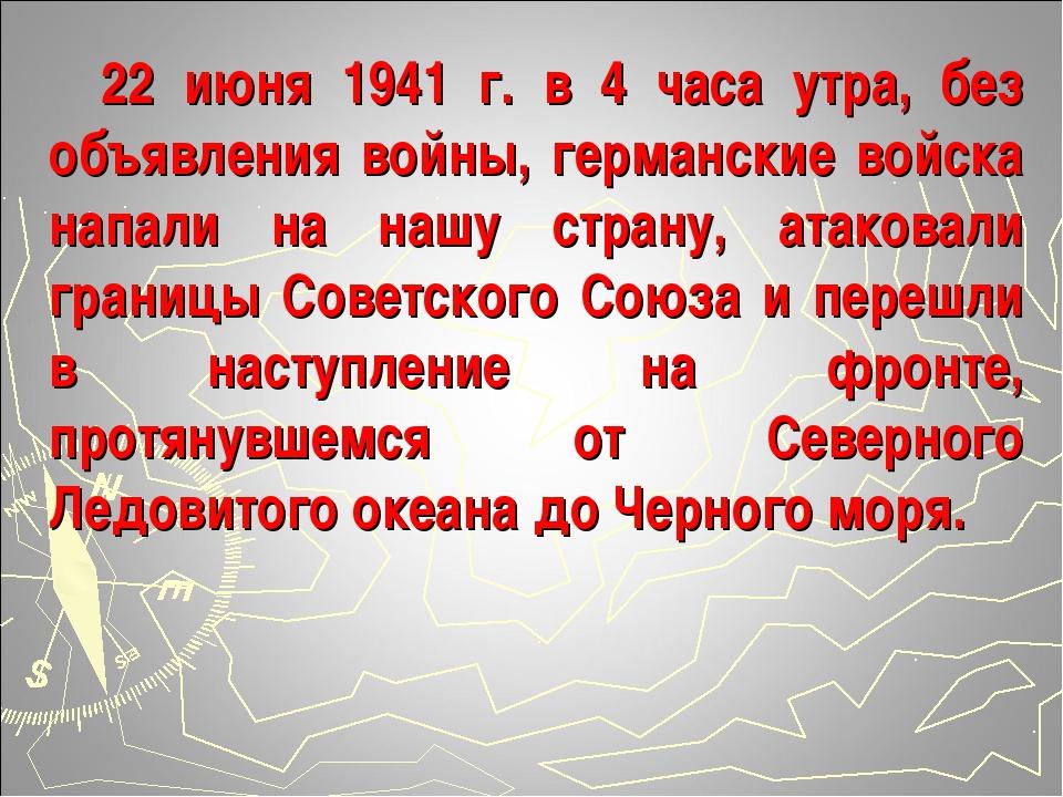 22 июня 1941 г. в 4 часа утра, без объявления войны, германские войска напали...