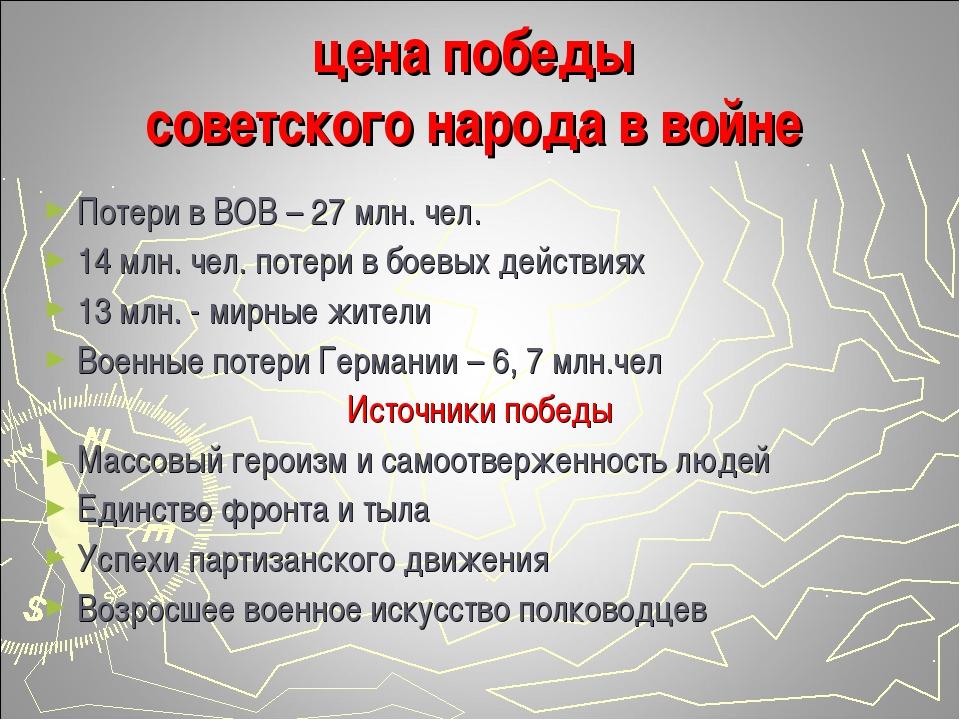 цена победы советского народа в войне Потери в ВОВ – 27 млн. чел. 14 млн. чел...