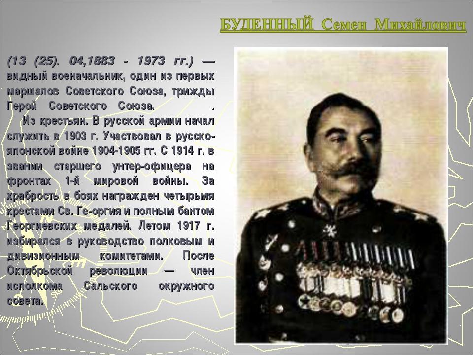 (13 (25). 04,1883 - 1973 гг.) — видный военачальник, один из первых маршалов...