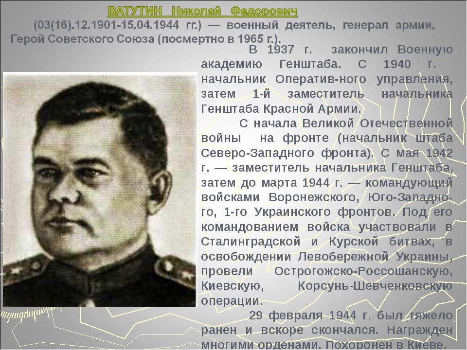 В 1937 г. закончил Военную академию Генштаба. С 1940 г. начальник Оператив-н...