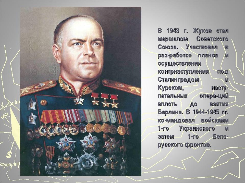 В 1943 г. Жуков стал маршалом Советского Союза. Участвовал в раз-работке план...