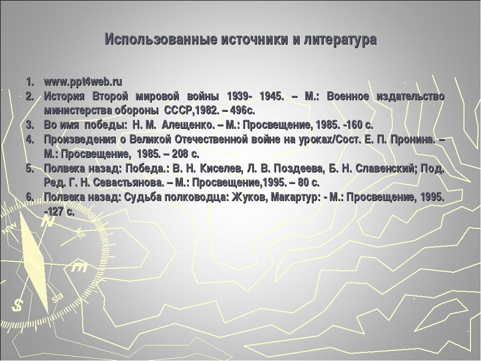 Использованные источники и литература www.ppt4web.ru История Второй мировой в...