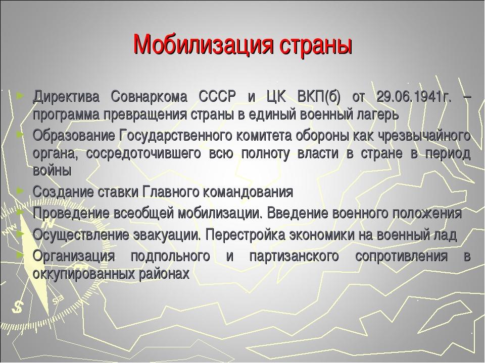 Мобилизация страны Директива Совнаркома СССР и ЦК ВКП(б) от 29.06.1941г. – пр...