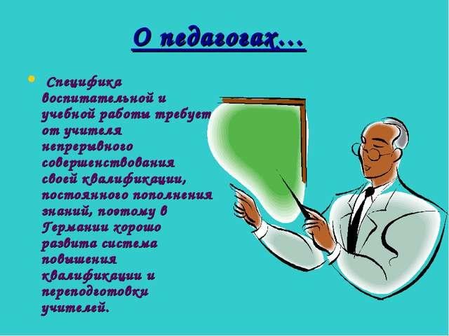 О педагогах… Специфика воспитательной и учебной работы требует от учителя неп...