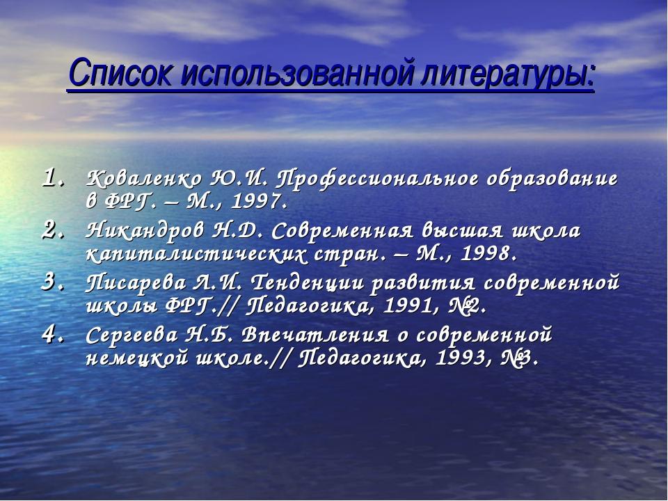 Список использованной литературы: Коваленко Ю.И. Профессиональное образование...