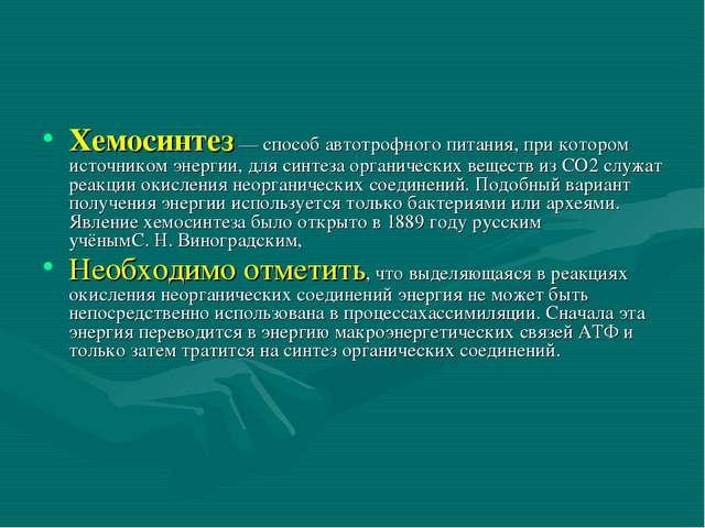Хемосинтез— способавтотрофногопитания, при котором источникомэнергии,для...