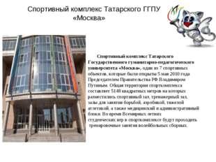 Спортивный комплекс Татарского ГГПУ «Москва» Спортивный комплекс Татарского