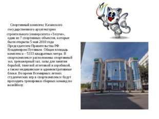 Спортивный комплекс Казанского государственного архитектурно строительного у