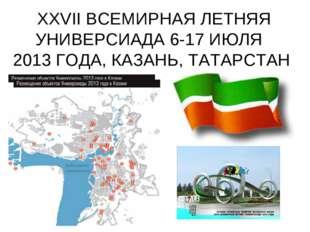 XXVII ВСЕМИРНАЯ ЛЕТНЯЯ УНИВЕРСИАДА 6-17 ИЮЛЯ 2013 ГОДА, КАЗАНЬ, ТАТАРСТАН